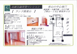 青山SOHO賃貸マンション(青山一丁目駅徒歩圏)