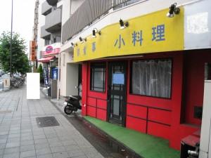 大田区の売り店舗(居抜店舗)