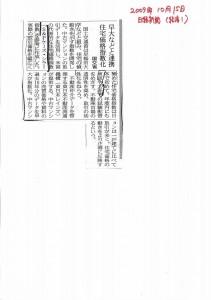 日本版ケースシラー指数開発(国土交通省&早稲田大学)