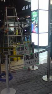 品川駅のウィング大雨後の雨漏り