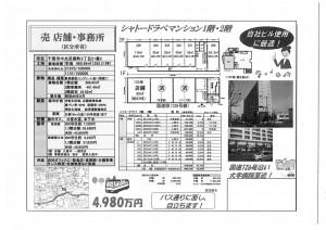 千葉県千葉市の自社使用兼賃貸物件