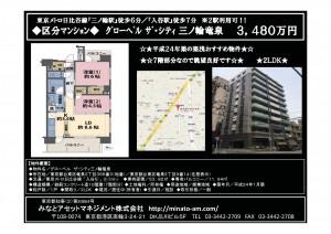 築浅売りマンション グローベル ザ・シティ三ノ輪竜泉