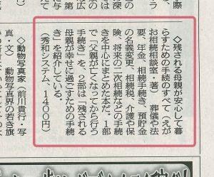 日本農業新聞に当社の関係する団体の書籍がとりあげられました!